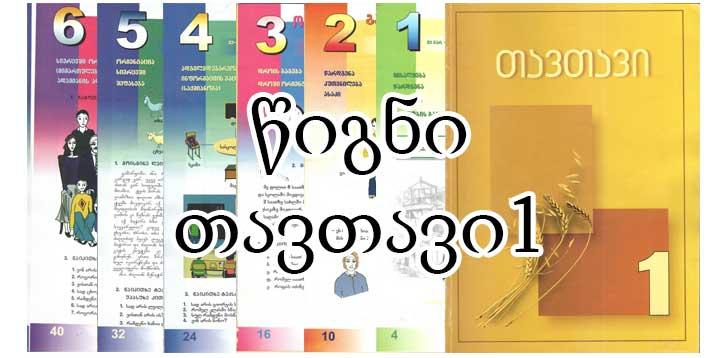 آموزش-زبان-گرجی