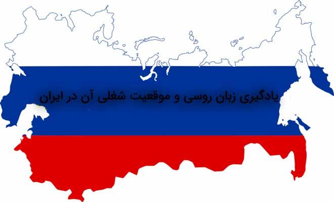 Learn-Russian-