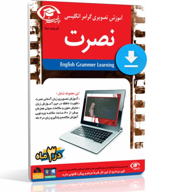 دانلود آموزش سریع و آسان گرامر زبان انگلیسی نصرت (رایانه)