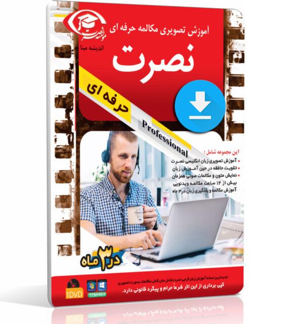 دانلود آموزش مکالمه حرفه ای زبان انگلیسی نصرت مختص رایانه (جدید)