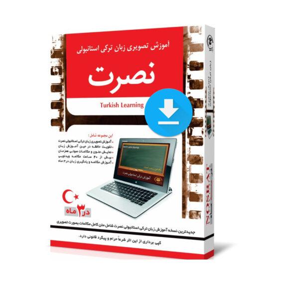 دانلود نسخه رایانه آموزش زبان ترکی استانبولی نصرت (۳ماهه)