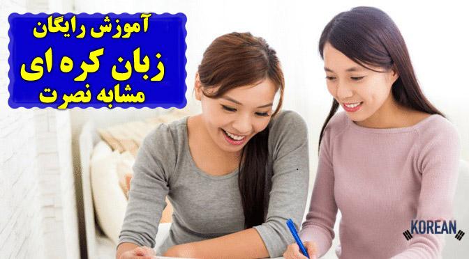 دانلود آموزش رایگان مکالمه زبان کره ای در ۱۰۰ درس (مشابه نصرت +pdf)