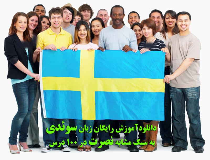 بهترین آموزش رایگان زبان سوئدی به سبک مشابه نصرت در ۱۰۰ درس