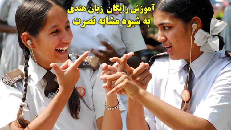 آموزش یادگیری مکالمه زبان هندی به زبان ساده (سبک نصرت +Pdf)