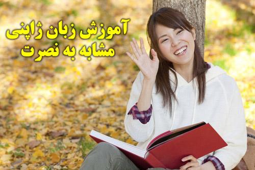 آموزش رایگان زبان ژاپنی در ۱۰۰ روز همراه pdf (مشابه نصرت)