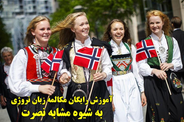 یادگیری سریع مکالمه زبان نروژی در ۱۰۰ درس رایگان (مشابه نصرت)
