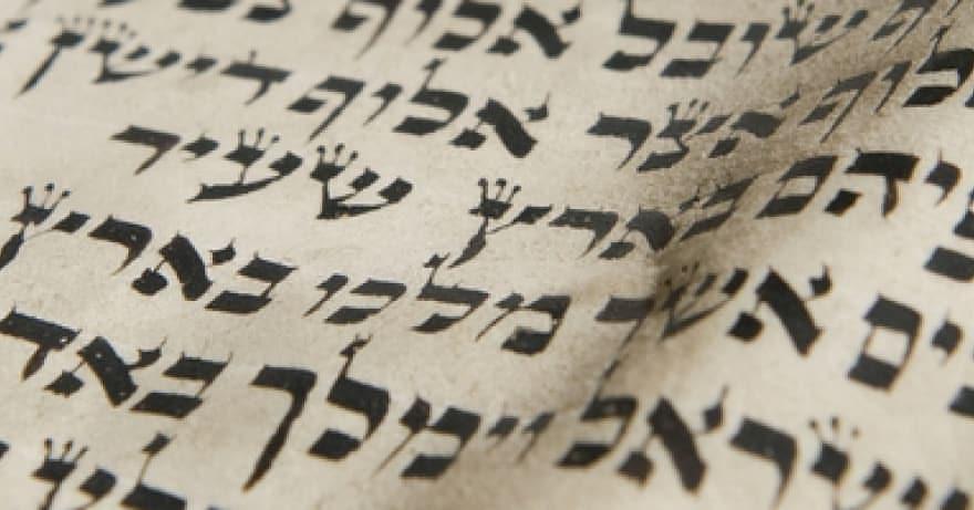 دانلود رایگان آموزش زبان عبری در سه ماه به زبان ساده (همراه کتاب)