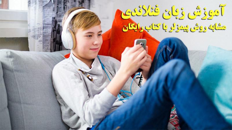 دانلود آموزش زبان فنلاندی در صد روز (صوتی همراه با کتاب رایگان)
