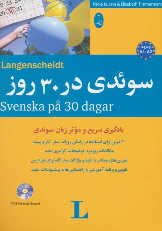 کتاب آموزش زبان سوئدی در ۳۰ روز تا سطح A2