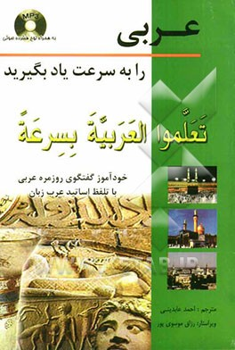 کتاب عربی را به سرعت یاد بگیرید (گفتگوی روزمره عربی)