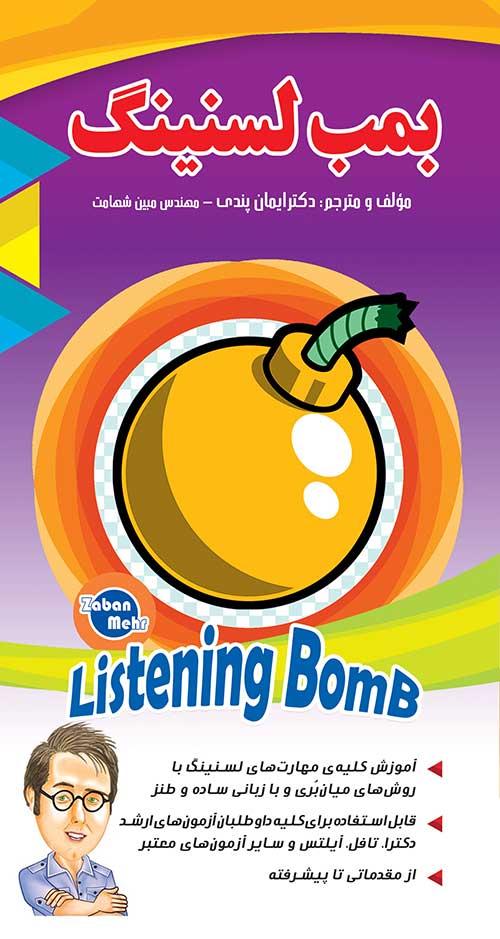 کتاب بمب لسنینگ (آموزش به زبانی ساده و طنز)