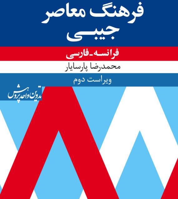 کتاب فرهنگ جیبی معاصر فرانسه به فارسی (محمدرضا پارسایار)