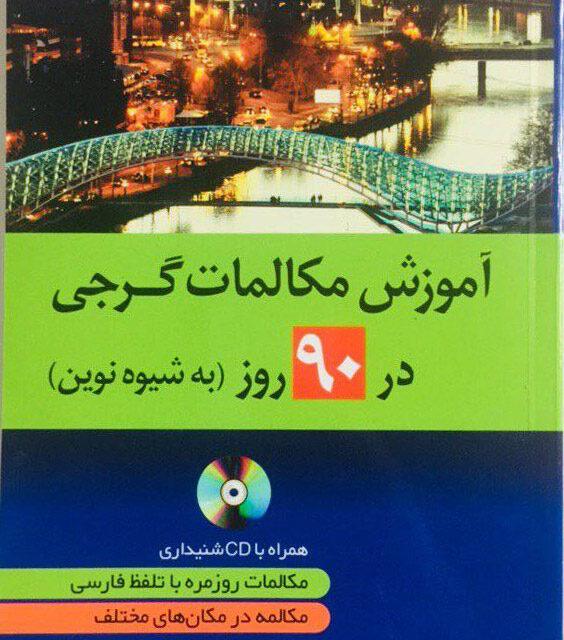 کتاب آموزش مکالمات گرجی در 90 روز به شیوه نوین (همراه CD)