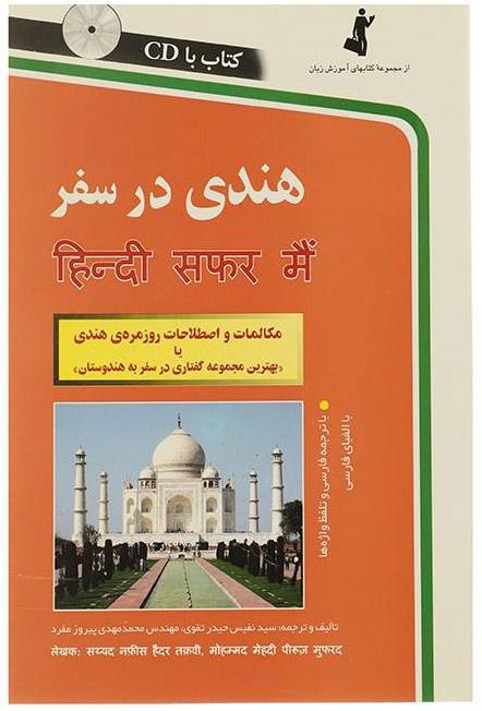 کتاب هندی در سفر (بهترین محموعه گفتاری در سفر به هندوستان)