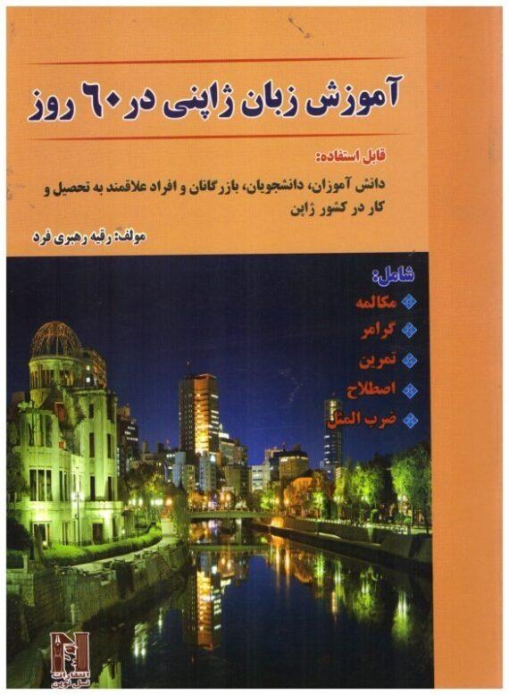 کتاب خودآموز زبان ژاپنی در ۶۰ روز همراه با CD