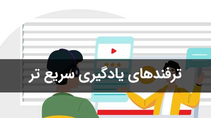 ترفندهای یادگیری سریع تر ترکی استانبولی