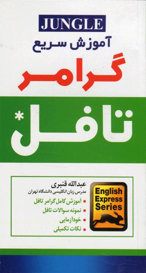 کتاب آموزش سریع گرامر تافل همراه با CD (انتشارات جنگل)