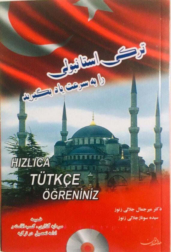 کتاب ترکی استانبولی را به سرعت یاد بگیرید (همراه با CD فارسی و ترکی دروس)