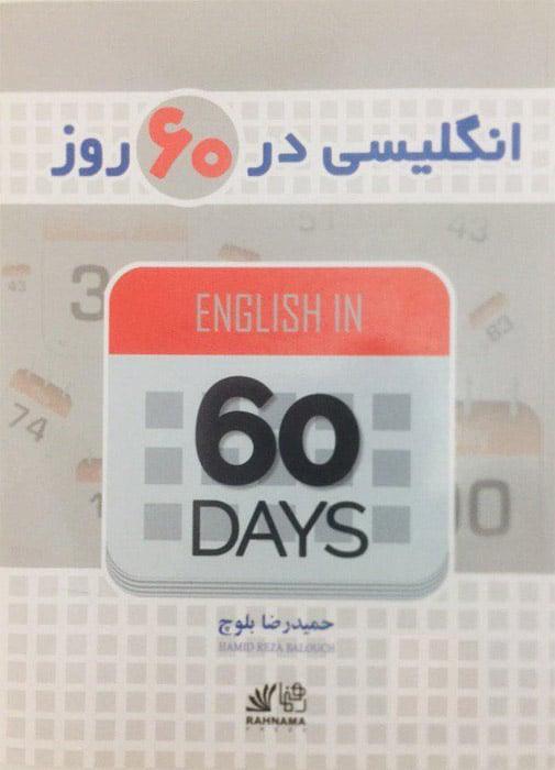 کتاب آموزش واقعی مکالمات روزمره انگلیسی در ۶۰ روز (حمیدرضا بلوچ)