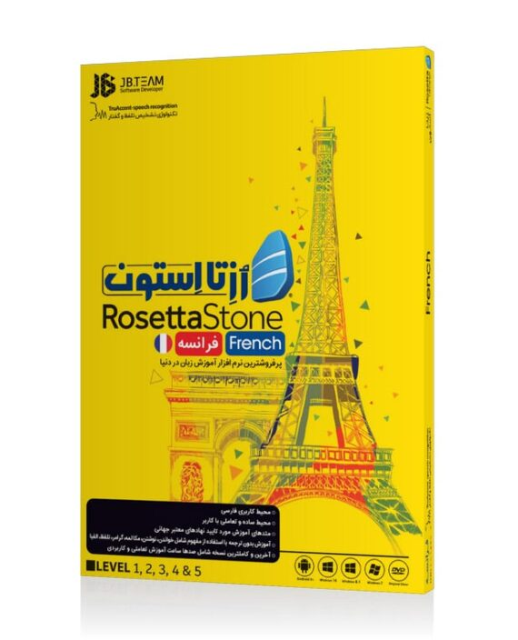 آموزش زبان فرانسه با رزتا استون (به همراه نسخه اندروید)