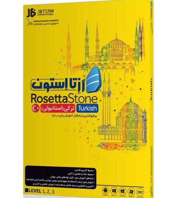 آموزش زبان ترکی استانبولی رزتا استون همراه با نسخه اندروید(پرفروشترین در درنیا)