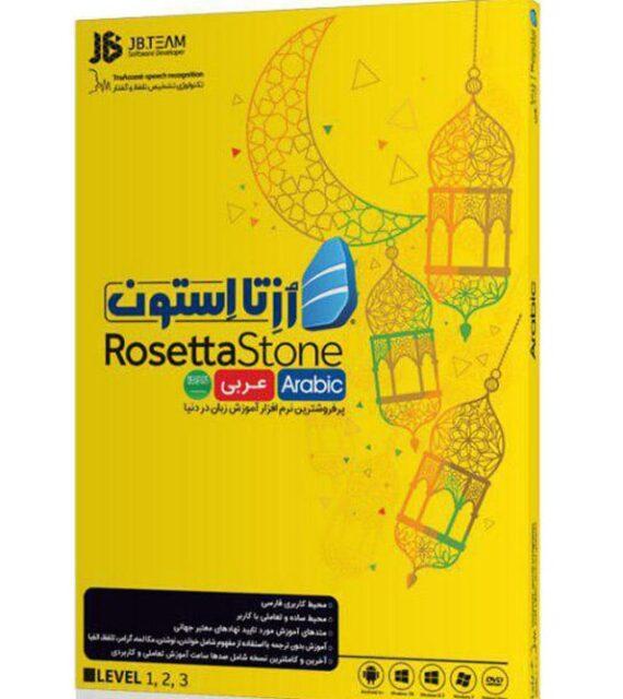 نرم افزار آموزش زبان عربی رزتا استون برای اندروید و کامپیوتر