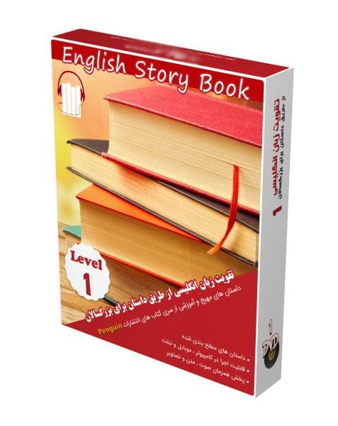بهترین پکیج آموزش و تقویت زبان انگلیسی از طریق داستان (۱)