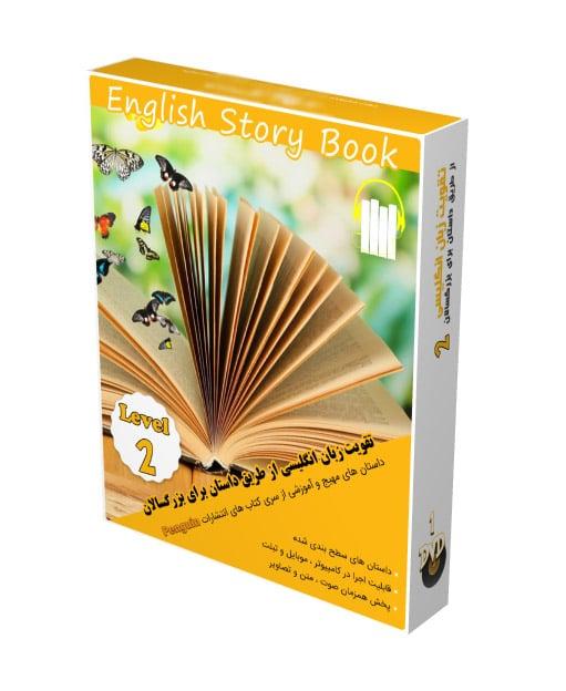 بهترین پکیج آموزش و تقویت زبان انگلیسی از طریق داستان (۲)