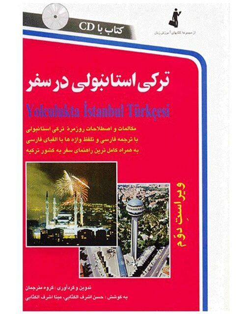 کتاب ترکی استانبولی در سفر همراه با CD