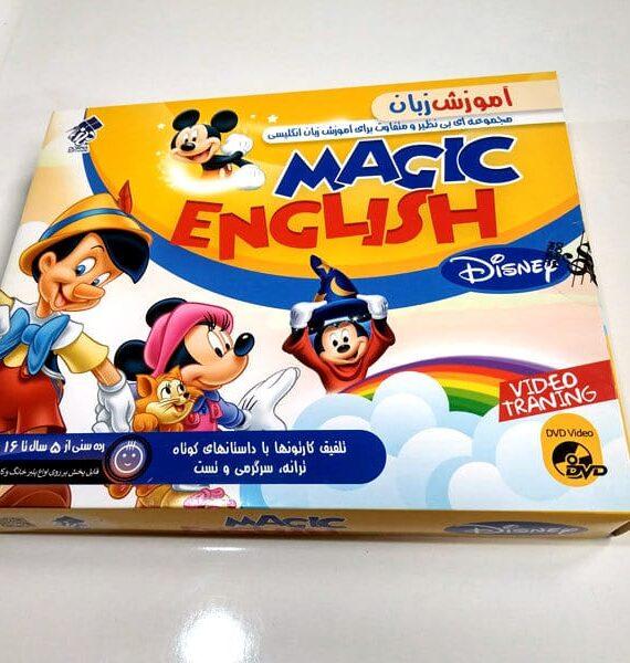 پکیج آموزش زبان انگلیسی به کودکان با تکنیکهای استاندارد (Magic Enghlish)