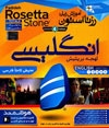 Software-English-Education-Language-Rosetta-Stone-