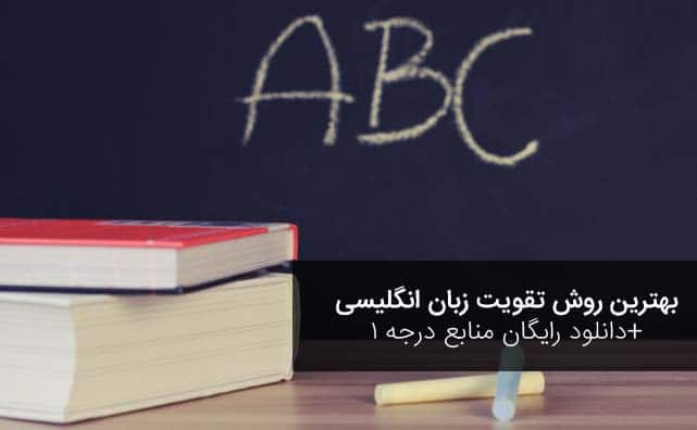 تقویت زبان انگلیسی