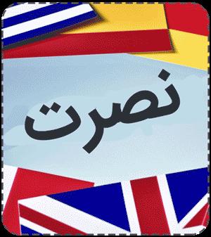 آموزش زبان نصرت (روشی لذت بخش)