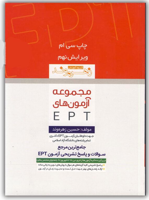 کتاب مجموعه آزمون های EPT زهره وند