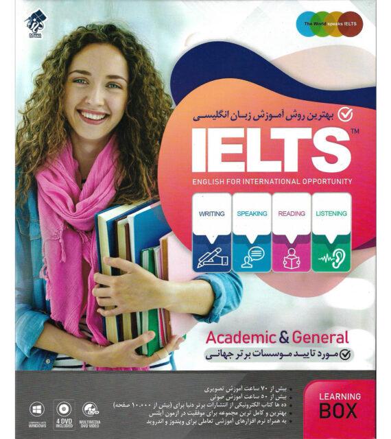 بهترین پکیج آموزش زبان انگلیسی IELTS (مورد تایید موسسات برتر جهانی)