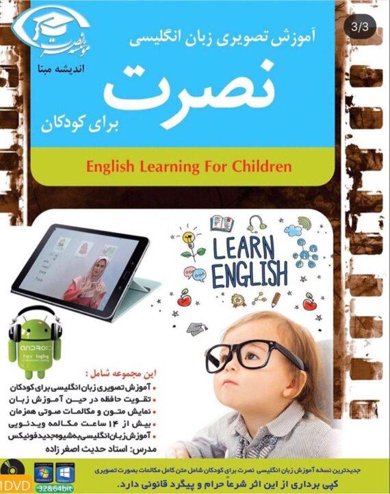 آموزش تصویری زبان انگلیسی نصرت برای کودکان(جدید)