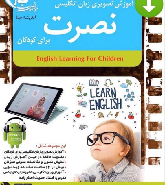 دانلود آموزش جدید زبان نصرت ویژه کودکان (نسخه اندروید)