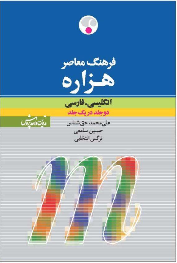خرید کتاب فرهنگ معاصر هزاره انگلیسی ـ فارسی