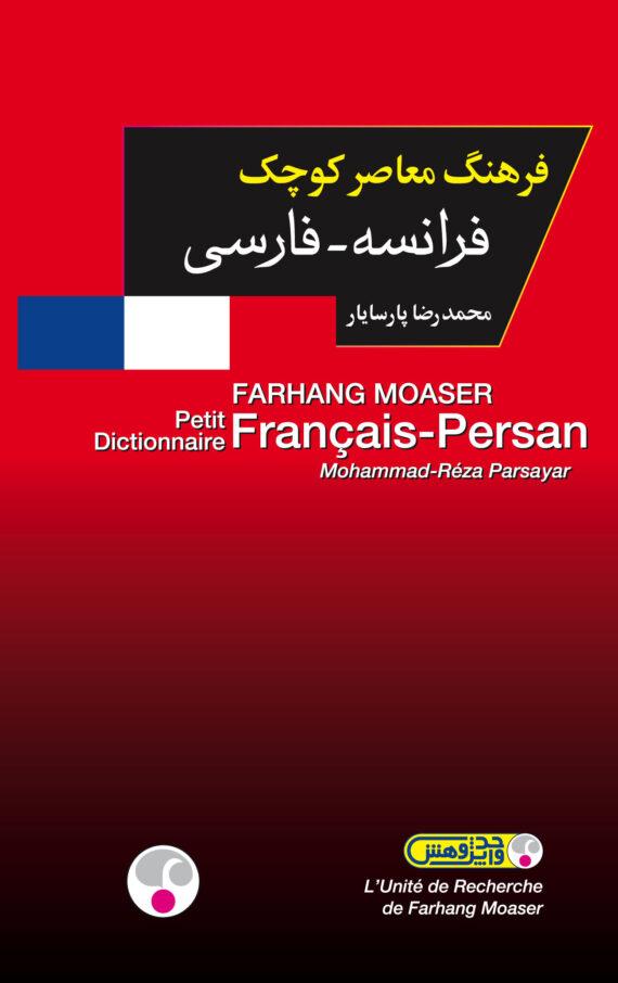 خرید کتاب فرهنگ معاصر کوچک فرانسه - فارسی(محمدرضا پارسایار)