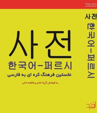 نخستین کتاب فرهنگ کرهای به فارسی افرند