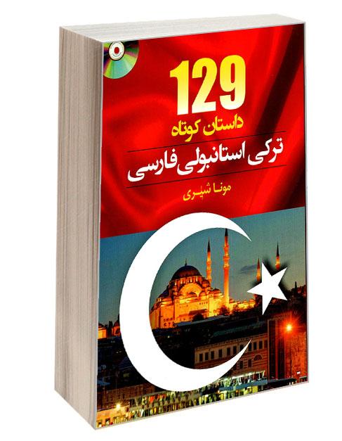 خرید کتاب 129 داستان ترکی استانبولی فارسی