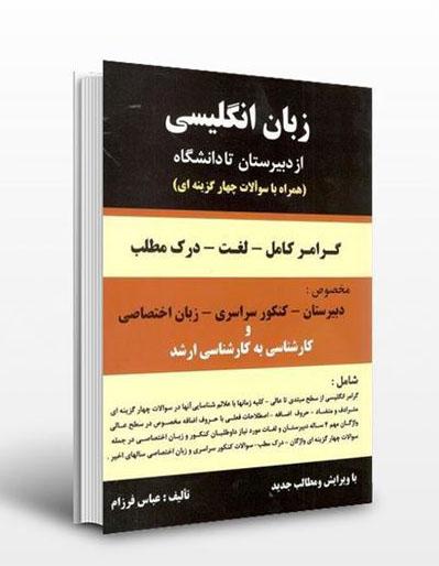 خرید کتاب زبان انگلیسی از دبیرستان تا دانشگاه