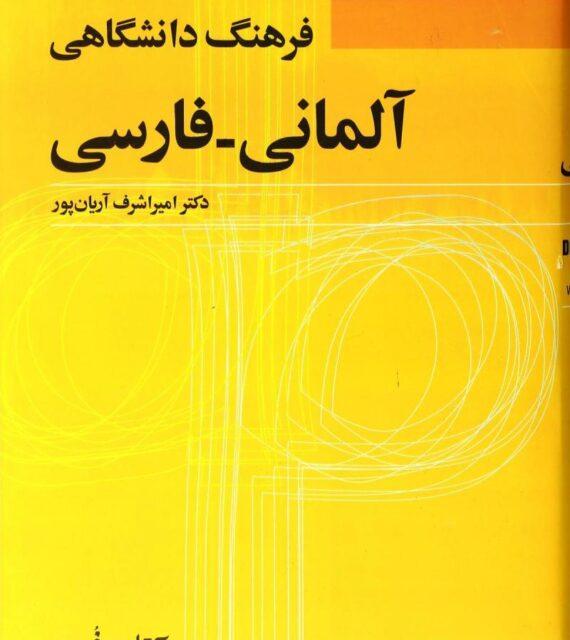 کتاب فرهنگ دانشگاهی آلمانی فارسی (بزرگ)