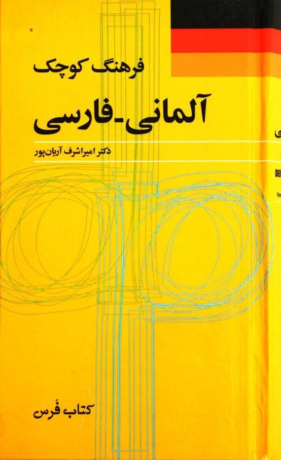کتاب کوچک فرهنگ دانشگاهی آلمانی-فارسی