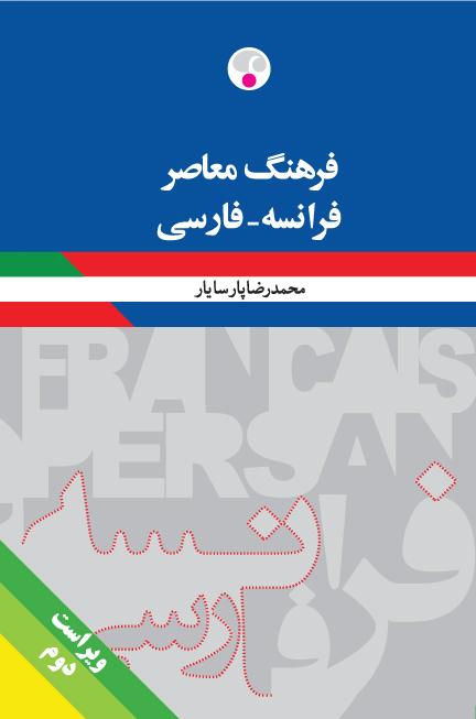 کتاب بزرگ فرهنگ معاصر فرانسه فارسی پارسایار
