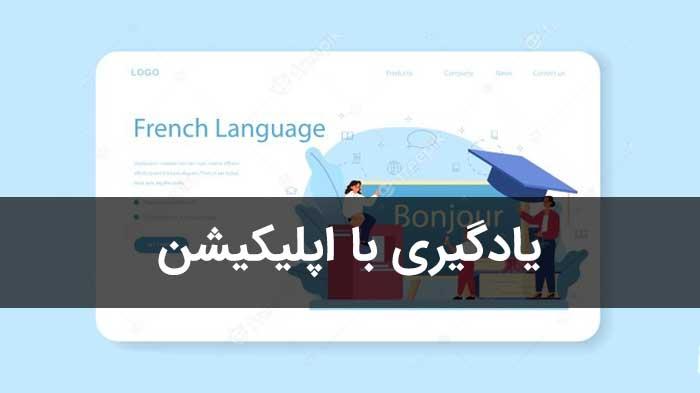 یادگیری با اپلیکیشن زبان فرانسه