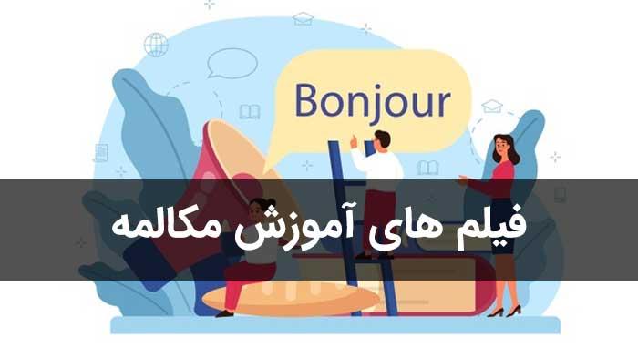 فیلم های آموزش مکالمه زبان فرانسه