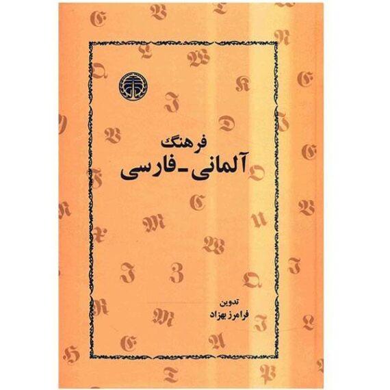 خرید کتاب فرهنگ آلمانی - فارسی تدوین فرامرز بهزاد