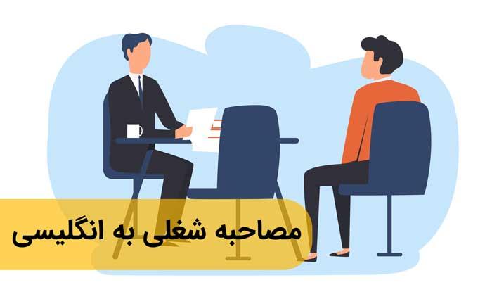 مصاحبه شغلی به انگلیسی