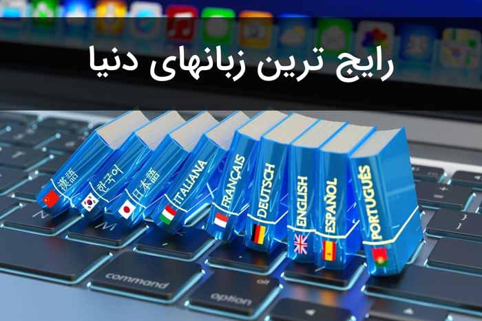 زبانهای رایج
